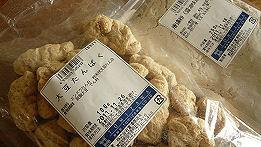 大豆たんぱく.jpg